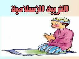 Education islamique